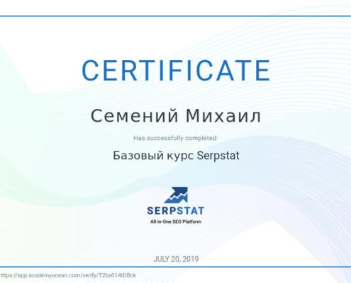 Курс Серпстат