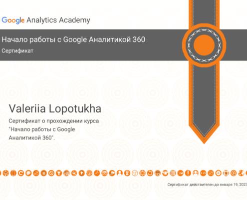 Сертификат Google работа с аналитикой