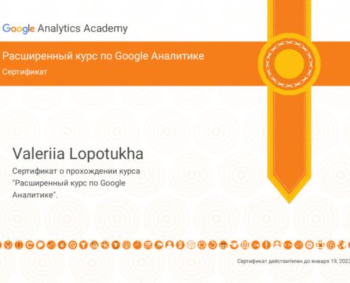 Сертификат Google расширенный курс аналитики