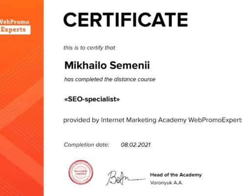 Сертификат Семений Михаила о обучении по SEO